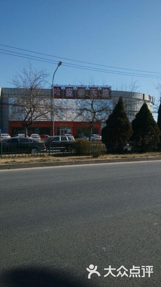 哈皮小孩(新都购物中心(室外))-1图片-北京脱出攻略岛休闲天空图片