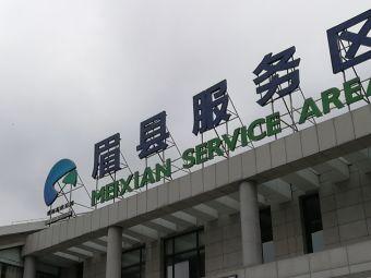 中国石油眉县服务区加油站