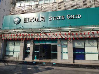 國家電網(國網二七供電營業廳)