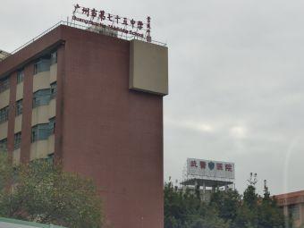 广州市第七十五中学高中部