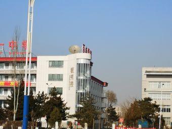 呼和浩特市第一中学