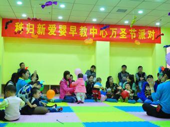 新爱婴早教中心(宜昌秭归中心)