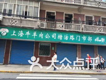 上海牛羊肉公司