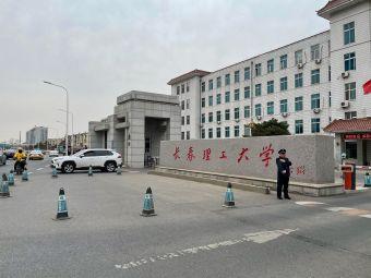 长春理工大学(东校区)