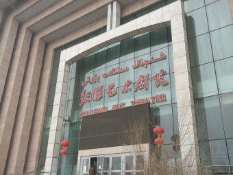 新疆艺术剧院剧场票务中心