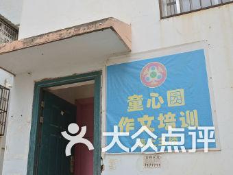 【开远市高中圆电话】作文,门店,团购,附近政治地址4童心选修图片