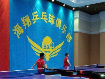 海翔乒乓球俱乐部