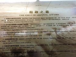 中国船政文化博物馆评论图片