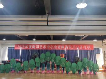 南平小方舞蹈中心