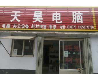天昊电脑(红花西街店)