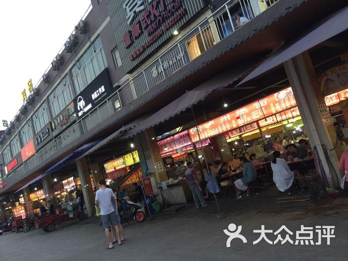 川师东区小吃街图片 - 第4张