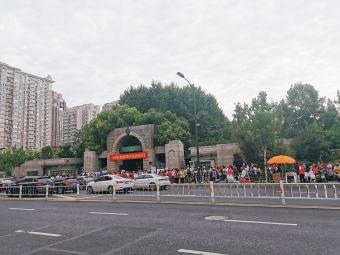 浙江省杭州高级中学(贡院校区)