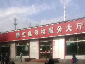 宏鑫驾校服务大厅