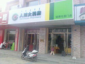 人川大药房(锦绣花园店)