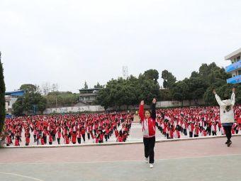 简阳市踏水镇初级中学