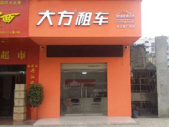 大方租车(十堰丹江口店)