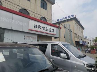 平湖嘉平汽车销售有限公司