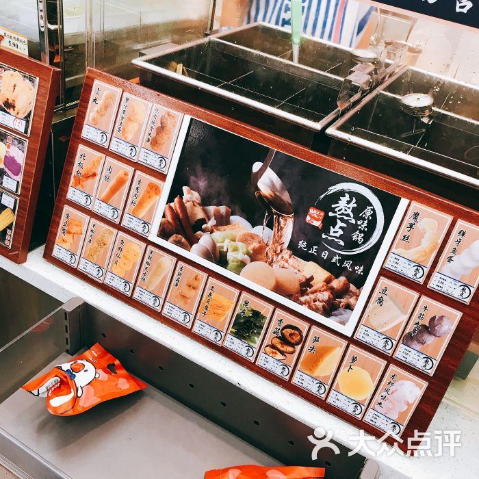罗森便利店(上水云锦店)-关东煮菜单图片-南京购物