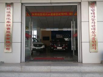 延边恒泰汽车销售服务有限公司名爵车4S店