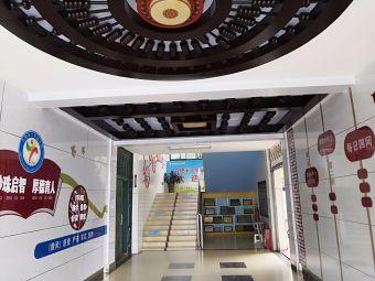 十里庙小学(北区)