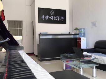 音妙海艺琴行(港宁店)