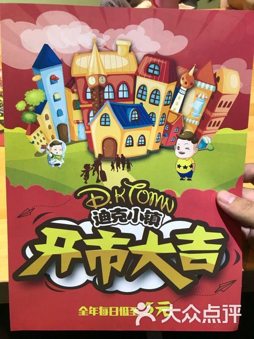 迪克小镇儿童乐园-图片-深圳-大众点评网
