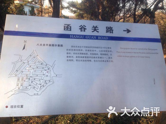 函谷关路-图片-青岛周边游-大众点评网