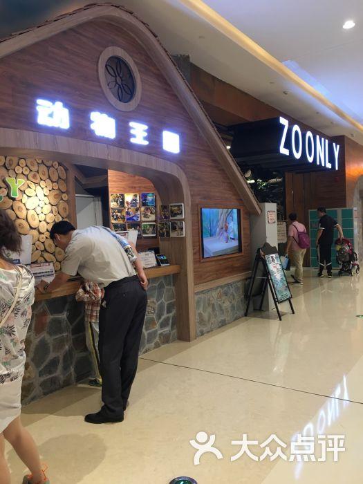 天津zoonly动物主题公园图片 - 第1张