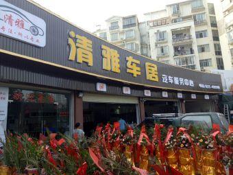 清雅车居汽车服务中心
