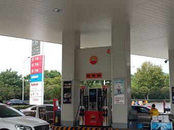 中国石油加油站(城东加油站)