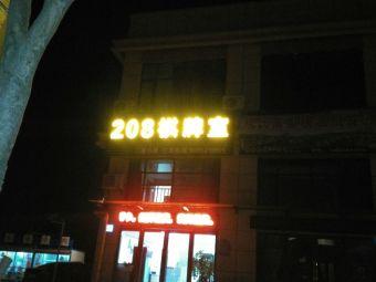 208棋牌室
