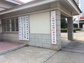 武进区委员会党校