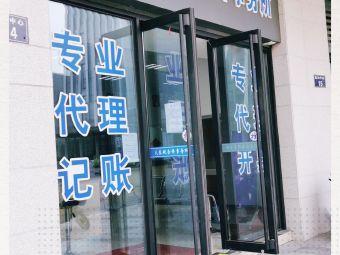宁波市天长税务师事务所