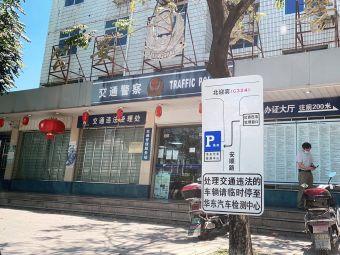 洛江交警大队