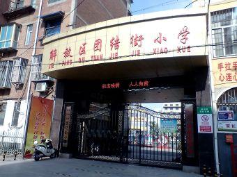 解放区团结街小学