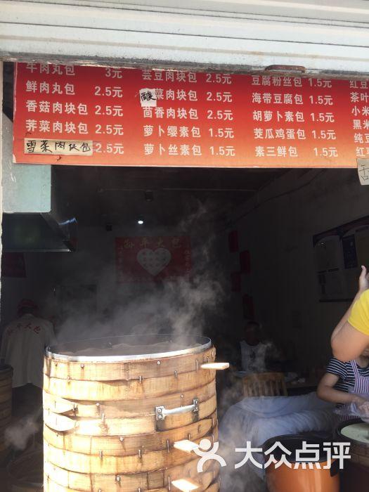 孙平大包-图片-青岛美食-大众点评网