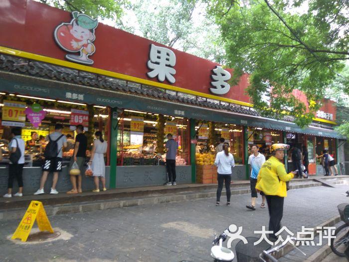北京果多美超市_果多美干果水果超市(苏州街店)-图片-北京购物-大众