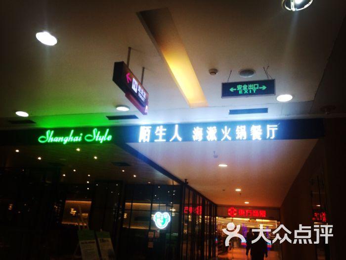 陌生人火锅餐厅(百联中环店)