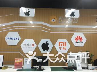 苏宁苹果手机维修中心(苏宁生活广场店)