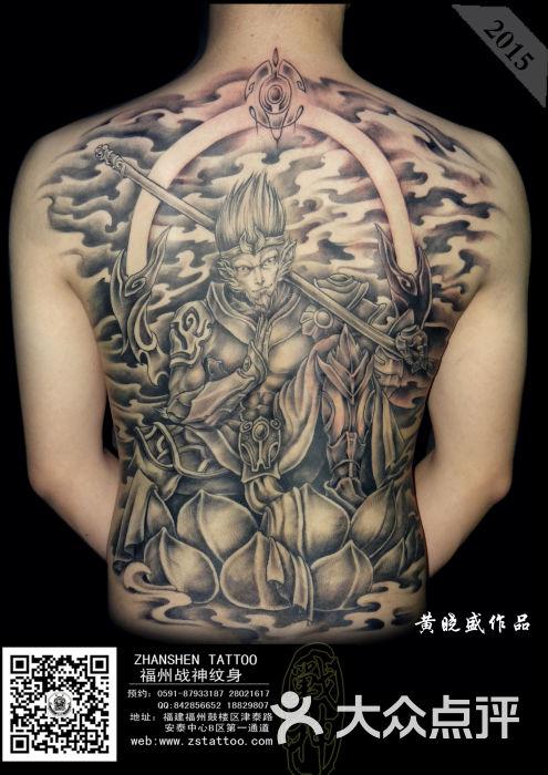 战神纹身-孙悟空纹身 福州战神纹身图片-福州丽人