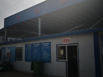 神木盛通机动车检测站