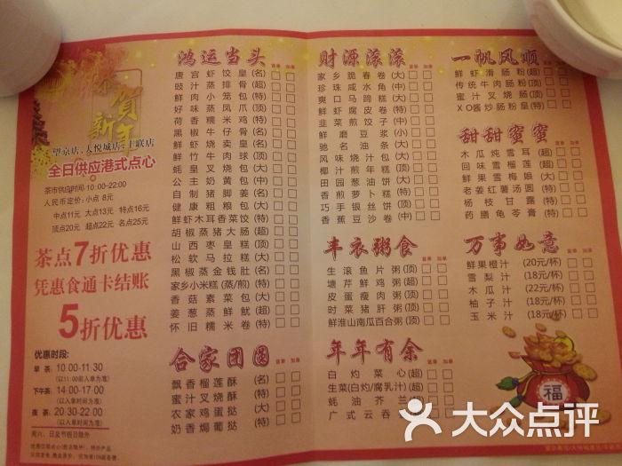 茶点菜单_周joeyzhou涛