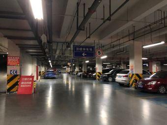 欧尚超市绍兴店停车场