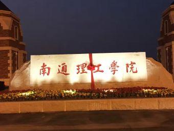 南通理工学院(海安校区)