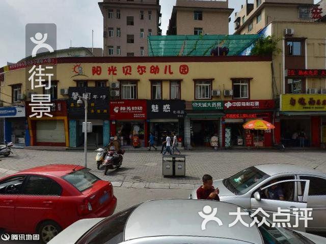阳光贝尔幼儿园图片-北京幼儿园-大众点评网
