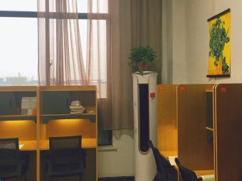 众律自习室