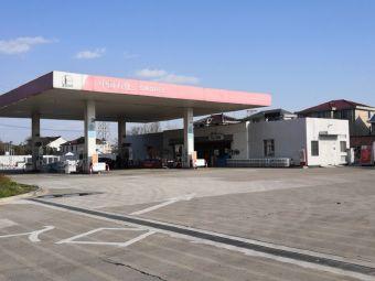 中国石化加油站(太仓沙溪第二加油站)