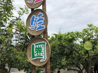 柚香园休闲山庄