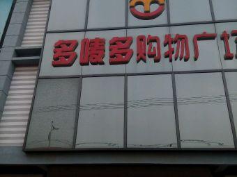 多唛多购物广场(大通路店)