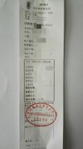 酒店流水单_速8酒店(北京双井桥东店)